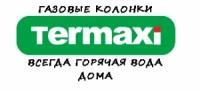 Колонки газовые Termaxi