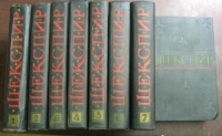 Шекспир Уильям. Полное собрание сочинений в 8 восьми томах. Искусство 1957-1960 г.