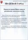 Перерегистрация Ваших прав по российскому законодательству