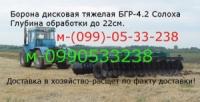 Борона глибокого рихлення БГР-4,2 «Солоха»