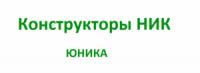 Конструкторы НИК Юника