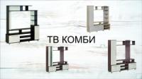 ТВ КОМБИ