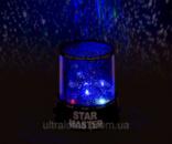 Проектор звёздного неба Star Master
