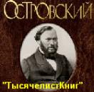 КНИГИ Островского А.