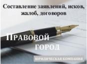 Составление заявлений, исков, жалоб, договоров