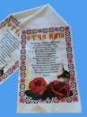 Рушник ритуальный «Розы»