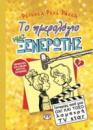 Σύνοψη του βιβλίου «Το ημερολόγιο μιας ξενέρωτης 7: Ιστορίες από μία όχι και τόσο λαμπερή TV star»