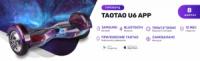 TaoTao U6 APP - 8 дюймов с приложением и самобалансом YP (Млечный путь)