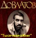 КНИГИ Довлатова С.