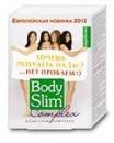 Body Slim complex