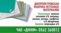 Купить в Днепропетровске полотно нетканое матрацы