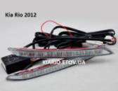 Дневные ходовые огни DRL Kia RIO 2012-2015 (два режима, белый, желтый) чип: OSRAM) C БЛОКОМ управления
