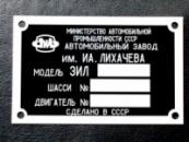 Дублирующие таблички (шильды) на авто ЗИЛ любой модели и кузова