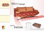 Кресло Титан