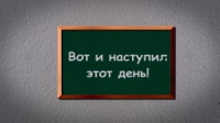 1 Сентября_Утро-Даша