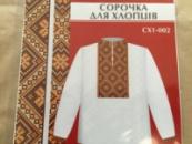 Схема друкована на папері з ключем для ХЛОП 'ЯЧОЇ вишиванки СХ2-002