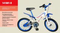 Велосипед 141801-B 18«