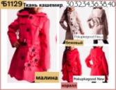 Пальто детские кашемир, 30-40р
