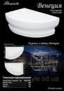 Акриловая ванна Bisante Венеция (Левая) 1500х1000х580 мм