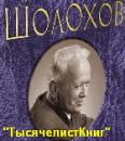 КНИГИ Шолохова М.
