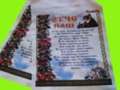 Рушник ритуальный «Дева»