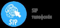 SiP - телефония «под ключ»
