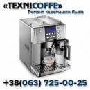 TEXNICOFFE - Ремонт кавомашин
