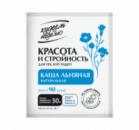 Каша натуральная льняная «Худеем за неделю», пакет 30г*10 шт