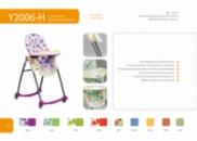 Y2006H детский стульчик для кормления Geoby (Джеоби)