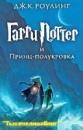 Книга «Гарри Поттер и принц-полукровка». Автор - Роулинг Д., изд «Махаон».