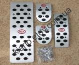 Накладки на педали Киа автомат \ механика СПОРТ толщина 0,5см с резиновой подкладкой