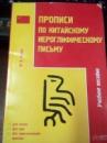 Прописи по китайскому иероглифическому письму. Первый этап обучения Юрий Рюнин