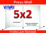 Конструкция стойка для баннера, пресс волл 5х2м