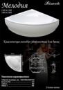 Угловая ванна Bisante Мелодия 1500х1500х570 мм