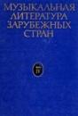Музыкальная литература зарубежных стран Вып.4 Б.В.Левик