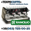 «TEXNICOFFE» Ремонт кавоварок Rancilio
