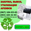 Пункт приема офисной бумаги и макулатуры в Киеве и Киевской области