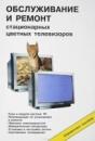 Обслуживание и ремонт стационарных цветных телевизоров («Кристал» 1996)
