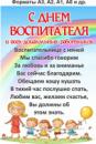Плакат с днем воспитателя