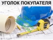 Уголок покупателя для строительных организаций эконом