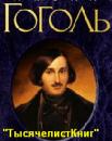 КНИГИ Гоголя Н.