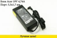 Блок питания ACER 19V 4.74A 5.5x1.7 мм