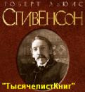 КНИГИ Стивенсона Р.Л.