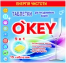 Таблетки для посудомийних машин 9в1 O'KEY 15 шт