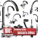 Смеситель Цена Ремонт | Купить Кран Воды с Доставкой Установкой на Дом