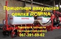 АКЦИЯ!!! Прицепная вакуумная сеялка ROMINA Gaspardo