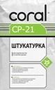 Штукатурка выравнивающая Сoral CP-21 25 кг