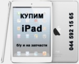 Купим iPad б/у и другую технику Apple