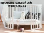 Овальная кроватка 7в1 Ovalbed White+УКАЧИВАНИЕ