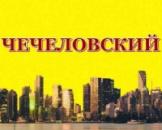 Чечеловский - Красногвардейский